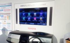 【トヨタ T-Connect 発表】友山常務「世界にまだない音声対話サービス」 画像