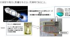 宇宙科学研究所、観測ロケット実験機を7月30日と8月8日に打上げ 画像