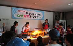 トヨタ自動車、科学工作教室「科学のびっくり箱!」開催計画を決定…岩手・福島でも開催 画像
