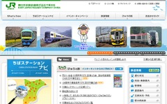 JR東日本、総武本線開業120周年でイベント実施…7~8月 画像