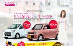 オリックス自動車、女性向け特別カーリースプランの販売開始 画像