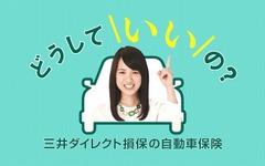 三井ダイレクト損保、会社ロゴとイメージキャラクターを変更 画像