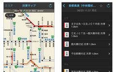 道路交通情報に特化、iOS向け無料アプリ「渋滞情報マップ by NAVITIME」提供開始 画像