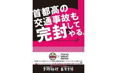 東京スマートドライバー、交通安全キャンペーンで埼玉西武・千葉ロッテとコラボ 画像