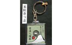 富士急、日本一小さい入場券発売…米粒アートで制作 画像
