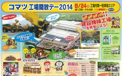 【夏休み】コマツの粟津工場が一般開放 8月24日 画像