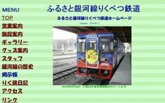 りくべつ鉄道、乗車体験列車の運転区間を延長 画像