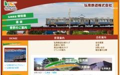 弘南鉄道、6000系の「ツーショット」撮影会を開催 画像