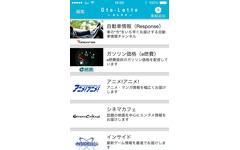 運転中にも「ウェブを聴く」…ニュース読み上げアプリ「オトラテ」がアップデート、ガソリン価格情報も 画像