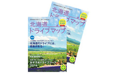 NEXCO東日本、2014夏秋版 北海道ドライブマップを発行 画像