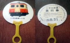 いすみ鉄道、キハ28形1周年記念の急行券・乗車券セットなど発売 画像