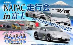 NAPAC走行会 in 富士、アウトレットセールや抽選会などイベント多数…9月18日 画像
