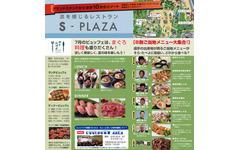 【鈴鹿8耐】参戦ライダーご当地グルメ、レストランに集合 画像