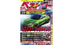 次期 フェアレディZ はタルガトップのオープン!?…ベストカー 2014年8月26日号 画像