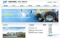 神戸製鋼、中国での線材二次加工拠点の生産能力を増強 画像