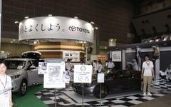 【インターペット2014】トヨタ純正ナビ、8月からペット関連の検索が充実 画像