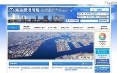 「新東京丸で行く!東京港見学会」の参加者を募集…9~10月に4回実施 画像