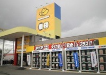 イエローハット、宮城県内30店舗目となる加美中新田店をオープン 画像