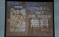 ヤフーがカーナビアプリ参入、無料のリアルタイムVICSを武器に「Googleマップからシェア奪う」 画像