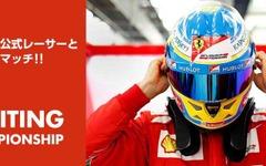 Shell V-Power発売記念、GT6でフェラーリ公式レーサーとチャレンジマッチ 画像