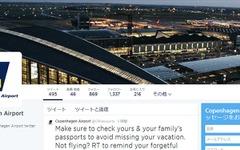 デンマーク・コペンハーゲン国際空港、乗り入れ航空会社と今後の空港使用料で合意 画像