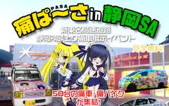 前代未聞?高速サービスエリアに痛車が40台「痛ぱ~さin静岡SA」開催 画像