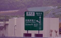 圏央道 相模原愛川IC~高尾山ICの開通1ヶ月後の整備効果は? 画像