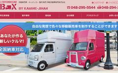 神根自販、軽自動車ベースの移動販売車作成サービスを開始 画像