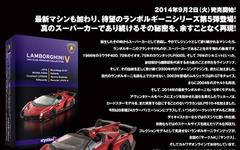 京商、ランボルギーニ ミニカーコレクション…サークルK・サンクスで限定発売 画像