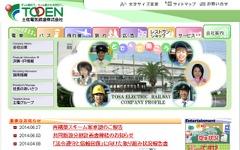 土佐電鉄と高知県交通の統合新会社は「とさでん交通」に 画像