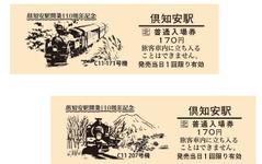 JR北海道、倶知安駅110周年で記念切符発売…写真展も実施 画像