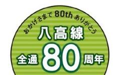 八高線全通80周年で記念イベント…キハ38カラーの気動車など運転 画像