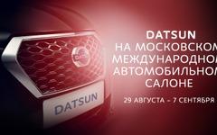 【モスクワモーターショー14】ダットサン、謎の新型車を予告 画像