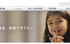 デンソー、中国の市販コンプレッサーメーカー合肥達因社に資本参加 画像