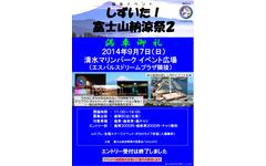富士山をバックに痛車が並ぶ「しずいた!富士山納涼祭2」開催…9月7日 画像