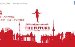 パイオニア、国際エレクトロニクスショー IFA 2014 に出展…独9月5日~10日 画像