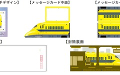 日本郵便、新幹線のオリジナルフレーム切手セットを発売 画像