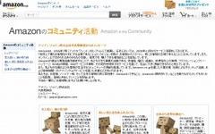 アマゾン「ほしい物リスト」サービスを、災害時の物資調達に活用 画像