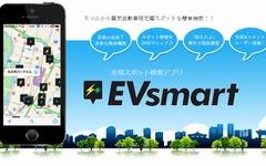 充電スポット検索サイト「EVsmart」公開…アプリ版も同時リリース 画像