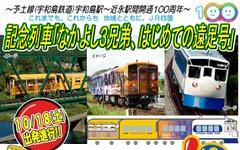 JR四国、予土線で「3兄弟」合体の100周年記念列車運転…10月18日 画像