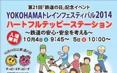 【鉄道の日】横浜イベントは10月4・5日開催 画像