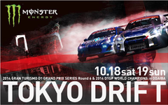 【D1 グランプリ】最終戦「TOKYO DRIFT」がお台場で開催決定…10月18日・19日 画像