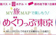 ウィラートラベル、東京を満喫できる高速バスプランの販売を開始 画像