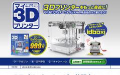 デアゴスティーニから「週刊マイ3Dプリンター」創刊…全55号で完成 画像