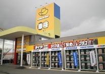 イエローハット周南徳山店を9月19日にオープン…山口県内19店舗目 画像