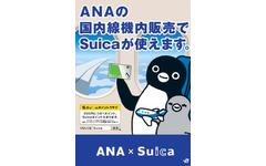 ANA機内販売で「Suica」が利用可能に…10月から 画像