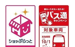 バスに乗って特典スタンプを貯めよう…ドコモと沖縄県が共同キャンペーン 画像