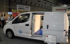 【F-SYS14】日産、畑違いの展示会で e-NV200 をアピール 画像
