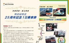 京阪と叡電、鴨東線25周年の記念フリー切符発売 画像
