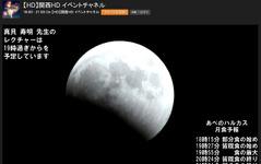 皆既月食はじまる!UstreamやYouTubeライブでも中継中 画像
